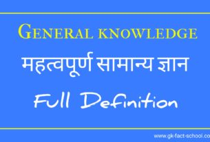 महत्वपूर्ण सामान्य ज्ञान, Most important general knowledge questions and answers for competitive exams ?