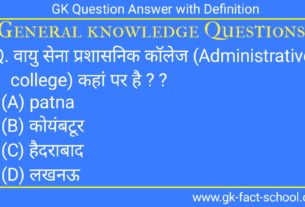 Gk-fact-school-question